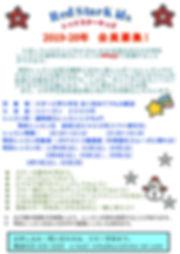 20レッドスターキッズ_page-0001.jpg