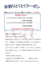 早割りとくとくクーポンチラシ2020_page-0001.jpg