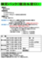 20検定パック1_page-0001.jpg