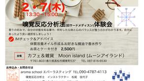 カフェで〜嗅覚反応分析法(旧 サードメディスン )体験会♪