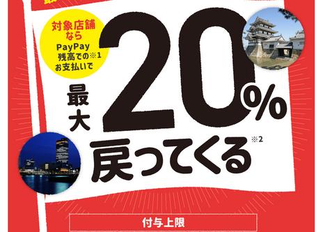 PayPayキャンペーン10月1日〜30日まで!