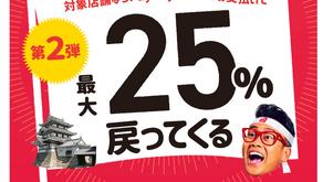 PayPayキャンペーン2021年1月5日〜2月28日まで!