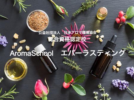 Aromaschoolエバーラスティングは『公益社団法人 日本アロマ環境協会総合資格認定校』となりました!