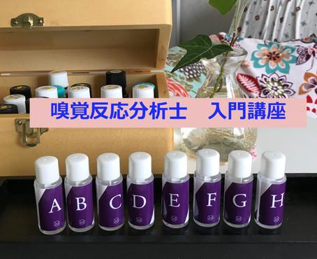 『嗅覚反応分析士入門講座 』12月8日(土)開催します♪