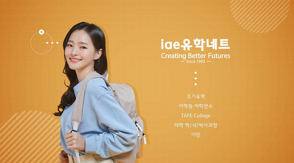 0909 유학 한국사이트 메인.png