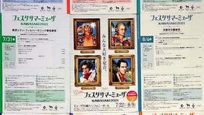 フェスタサマーミューザKAWASAKI、2021は持続する共生社会へ扉を開いた