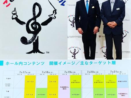 サントリーとソニー「こども音楽フェスティバル」で提携