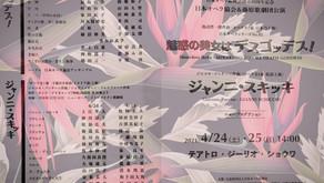 巣ごもり直前コメディーで憂さ晴らし、日本オペラ振興会ダブルビルの快打!