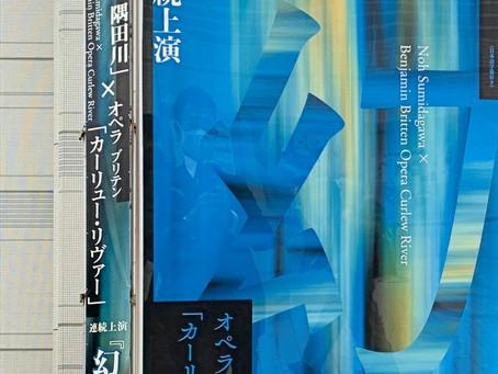 よこすか芸術劇場「幻」〜能「隅田川」と歌劇「カーリュー・リヴァー」一体