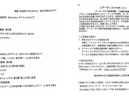 金子三勇士の人数限定ライヴと配信同時の「みゅじっクアワー」、大谷康子迎え
