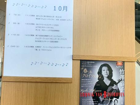 竹澤恭子と江口玲のベートーヴェン〜30年の蓄積がもたらす自然な語り合い