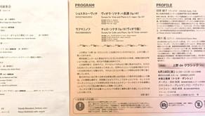 松平&橋本の低音デュオ→田原&實川のロシア音楽〜日本の演奏家も濃くなった