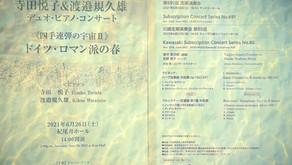 寺田悦子&渡邉規久雄→飯守泰次郎指揮東響&吉野直子、ドイツ・ロマン派満喫