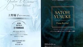 上野優子と佐藤祐介の待ちに待ったピアノリサイタル〜バロックから同時代まで