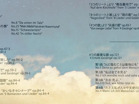 小山由美(Ms)と佐藤正浩(Pf)が秋の入口に奏でたブラームス歌曲の味わい