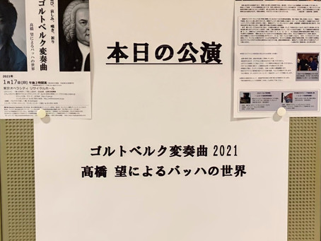 髙橋望「ゴルトベルク変奏曲」の2021
