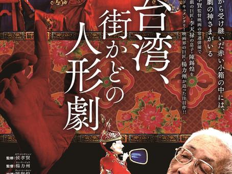 映画「台湾、街かどの人形劇」を観て思う芸術と芸能、国家と文化の微妙な関係
