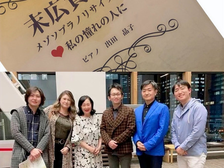 メゾソプラノ末広貴美子、初リサイタルで黒川紀章作詞&森ミドリ作曲に挑む!
