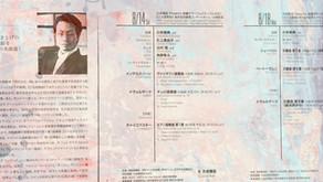 小林資典の読響デビュー〜カペルマイスター流儀と革新の覇気、絶妙のバランス