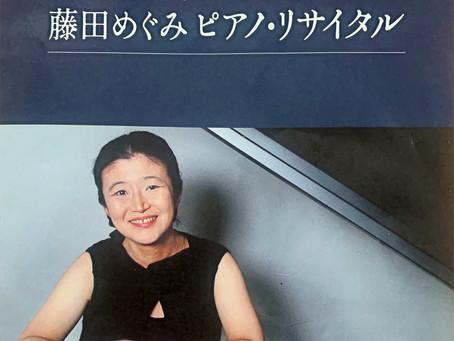時間を超越して語り続ける藤田めぐみの音楽〜ベートーヴェンとショパンで全開