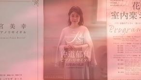 鷲宮美幸→花房晴美→仲道郁代、何故か桐朋学園出身の女性ピアニストをハシゴ