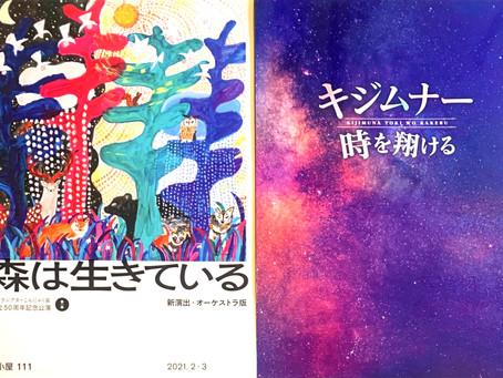 1992年生まれの日本語オペラ「森は生きている」と「キジムナー時を翔ける」