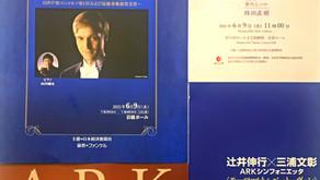 葵トリオ→ヴィタリ&山田剛史→辻井伸行✖️三浦文彰&ARKシンフォニエッタ