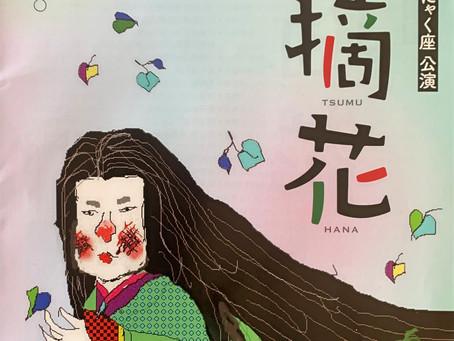 寺嶋陸也の魅力が充満したオペラ「末摘花」、こんにゃく座への〝嫁入り〟成功