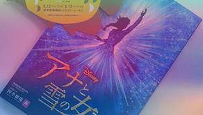 サラダ音楽祭「ゴールド!」と劇団四季「アナと雪の女王」〜最高の劇場初体験