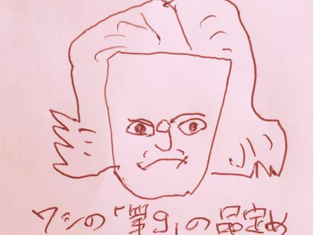 N響→名フィル→都響「第九」行脚の旅