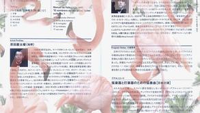 南米音楽の「熱」率直に奏でた原田慶太楼指揮NHK交響楽団、三浦一馬の饗宴