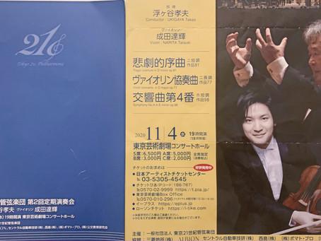 コロナ禍中に産声を上げた東京21世紀管弦楽団、オール・ブラームスを聴く