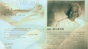 東京文化会館、飯守泰次郎指揮都響&小川典子のドイツ音楽でニューイヤー開催