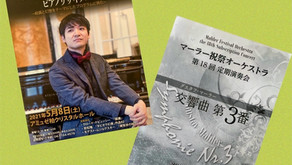 児嶋顕一郎のピアノ@柏、井上喜惟指揮マーラー祝祭@川崎〜東京都外に逃れた