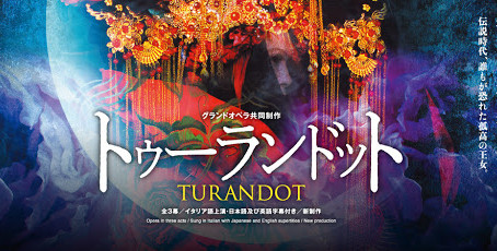 宙吊り満載の大島「トゥーランドット」佐藤の指揮に品格、キャストの魅力も大