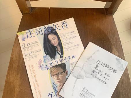 庄司紗矢香&ヴィキングル・オラフソン「デュオの真髄」で師走の日本を魅了