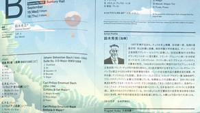 「最後の鈴木」N響デビュー〜秀美指揮のJ S&CPE・バッハとハイドン鮮やか