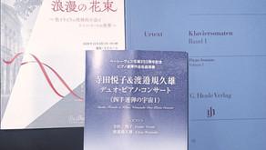 三宅麻美&三塚至、寺田悦子&渡邉規久雄〜ベートーヴェンの個性派プログラム