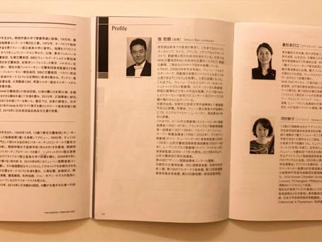 阪哲朗&新日本フィルから尾高忠明&NHK交響楽団へ〜東京音楽生活の日常