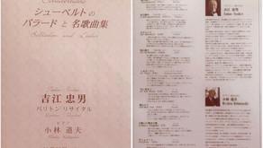 美声バリトン健在!吉江忠男80歳&小林道夫87歳、充実のシューベルト歌曲