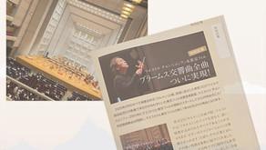 20年の絆を確かめたチョン・ミョンフンと東京フィル、心に響くブラームス