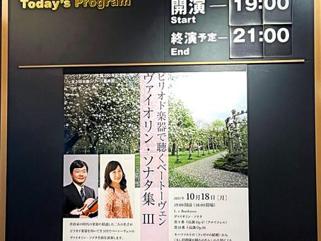 桐山建志と小倉喜久子の新鮮な音で聴くベートーヴェンのヴァイオリン・ソナタ