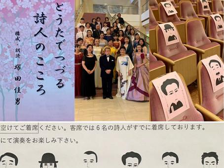 「ふくやま日本歌曲塾」15周年「朗読とうたでつづる詩人のこころ」の感動