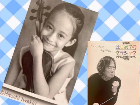 9歳・小学校3年生の「小さな大ヴァイオリニスト」、吉村妃鞠の鮮やかな技