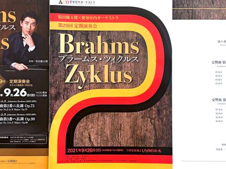 原田慶太楼指揮の愛知室内オケ、ブラームス・ツィクルス2は交響曲第2&3番