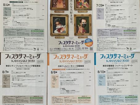 フェスタサマーミューザKAWASAKI、この状況下で19日間全17公演を完走!