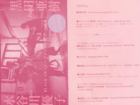 水谷川優子と黒田亜樹のヴィラ=ロボス