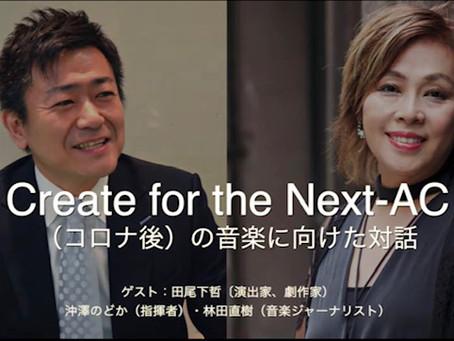 「Create for the Next-AC(コロナ後)の音楽に向けた対話」を動画配信