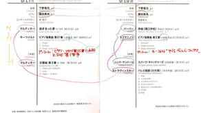 下野竜也の指揮&藤田真央のピアノで2週連続2演目の読響、伏線を読む楽しみ