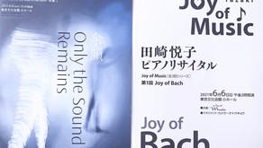 田崎悦子とカイヤ・サーリアホ〜2人の女神が降臨した6月6日の東京文化会館